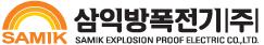 삼익방폭전기(주)